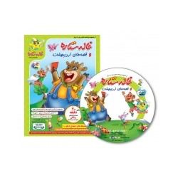 قصه کودکانه-خاله ستاره و قصه های اردیبهشت