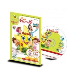 شعر و ترانه های کودکانه-ترانه های خاله ستاره 5