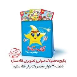 قصه های کودکانه-ترانه های خاله ستاره 5