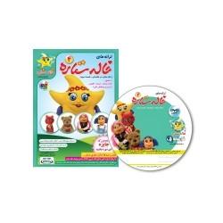 سی دی کودک-ترانه های خاله ستاره 4