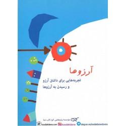 کتاب مادر-آرزوها تجربه هایی برای داشتن آرزو و رسیدن به آرزوها