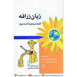 کتاب مادر-زبان زرافه کلمات پنجره اند یا دیوار