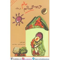 کتاب مادر-کتاب مادر-تربیت سالم در خانه