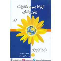 کتاب مادر-ارتباط بدون خشونت زبان زندگی