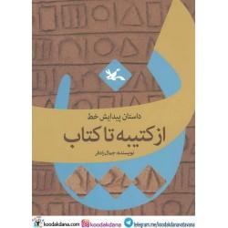 کتاب کودک و نوجوان-داستان پیدایش خط از کتیبه تا کتاب