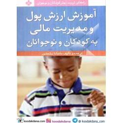 روانشناسی تربیتی-آموزش ارزش پول و مدیریت مالی به کودکان و نوجوانان