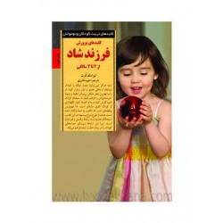 روانشناسی تربیتی-فرزند شاد (از 2 تا4 سالگي)