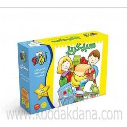 اسباب بازی-سبد خرید