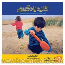 روانشناسی تربیتی-کلید یادگیری- آموزش کودکان سه تا هفت سال با رویکرد ویگوتسکی