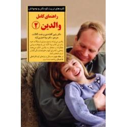 روانشناسی تربیتی-راهنماي كامل والدين 2