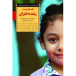 روانشناسی تربیتی-رشد دختران