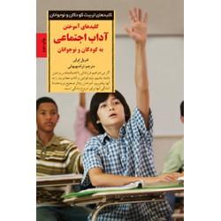 روانشناسی تربیتی-كليدهاي آموختن آداب اجتماعي به كودكان و نوجوانان