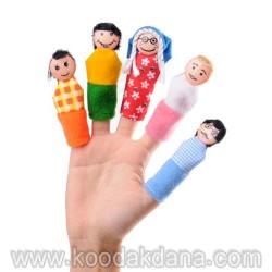 اسباب بازی-عروسک های انگشتی خانواده