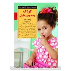کتاب مادر-کودک و حد ومرزهایش