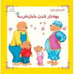 کتاب کودک-بچه دار شدن مامان خرسه