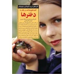 روانشناسی تربیتی-كليدهاي شناخت و رفتار با دخترها