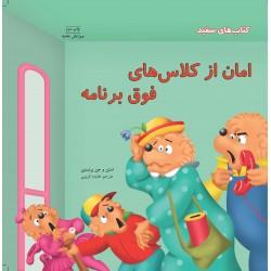 کتاب کودک-امان ازکلاس های فوق برنامه