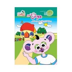 قصه کودکانه-داستان موش آهنی