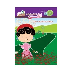 قصه کودکانه-داستان اشی