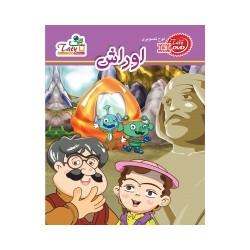 قصه کودکانه-کارتون اوراش