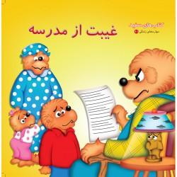 کتاب کودک-غیبت از مدرسه