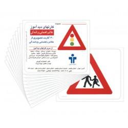 فلش کارت-علائم راهنمایی و رانندگی