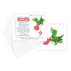 فلش کارت-سبزیجات