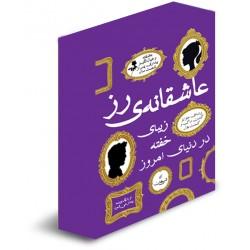 کتاب کودک و نوجوان-پکیج عاشقانه رز