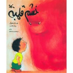 کتاب کودک-خشم قلمبه