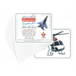 فلش کارت-وسایل حمل و نقل از سری کارتهای دیدآموز