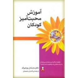 کتاب مادر-آموزش محبت آمیز کودکان