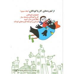 کتاب مادر-از تجربه کار با کودکان