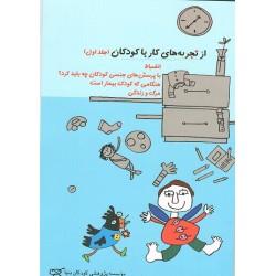 کتاب مادر-از تجربه های کار با کودکان