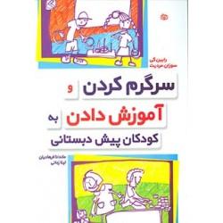 کتاب مادر-سرگرم کردن و آموزش دادن به کودکان پیش دبستانی