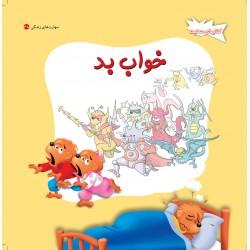 کتاب کودک-خواب بد