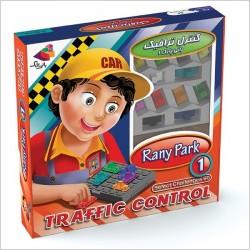 اسباب بازی-رانی پارک(کنترل ترافیک)