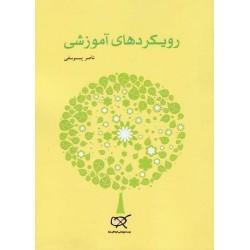 کتاب مادر-رویکردهای آموزشی