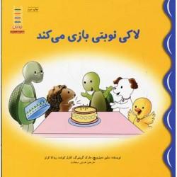 کتاب کودک-لاکی نوبتی بازی می کند