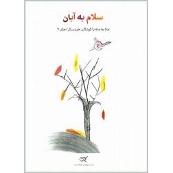 کتاب مادر-سلام به آبان-ماه به ماه با کودکان خردسال/جلد ۲