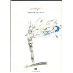 کتاب مادر-سلام به مهر(۱)
