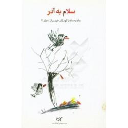 کتاب مادر-سلام به آذر-ماه به ماه با کودکان خردسال/جلد ۳