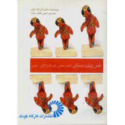 کتاب مادر-هنر پیش دبستان(هنر حجمی با کودکان)گل و خمیر