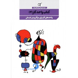 کتاب مادر-کتاب واحد کار(۲)-واحدهای کار برای مراکز پیش دبستانی