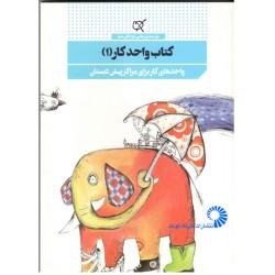 کتاب مادر-کتاب واحد کار (۱)برای مراکز پیش دبستانی