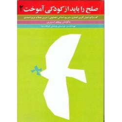 روانشناسی تربیتی-صلح را باید از کودکی آموخت(۲)