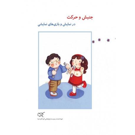 کتاب مادر-جنبش و حرکت(در نمایش و بازی های نمایشی)