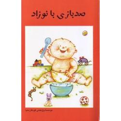 کتاب مادر-صد بازی با نوزاد