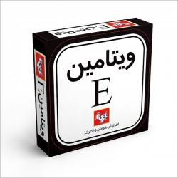 اسباب بازی-ویتامین E