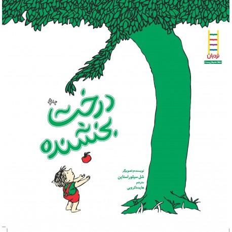 کتاب کودک و نوجوان-درخت بخشنده(چاپ 5)