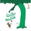 درخت بخشنده(چاپ 5)